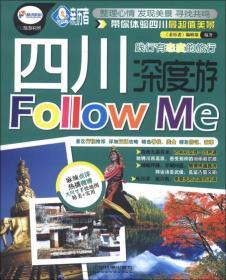 四川深度游Follow Me