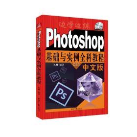 中文版Photoshop基础与实例全科教程