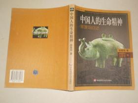 中国人的生命精神:徐复观自述