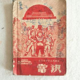 1969年 《北京市小学试用课本~常识(第三册)》   湖北省教学试用 [柜9-5]