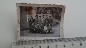 """上海市""""中国五七中学""""门前合影"""