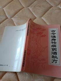 古今强身祛病药酒秘方