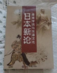 日本新论-墨家学说与东瀛文化  作者签名