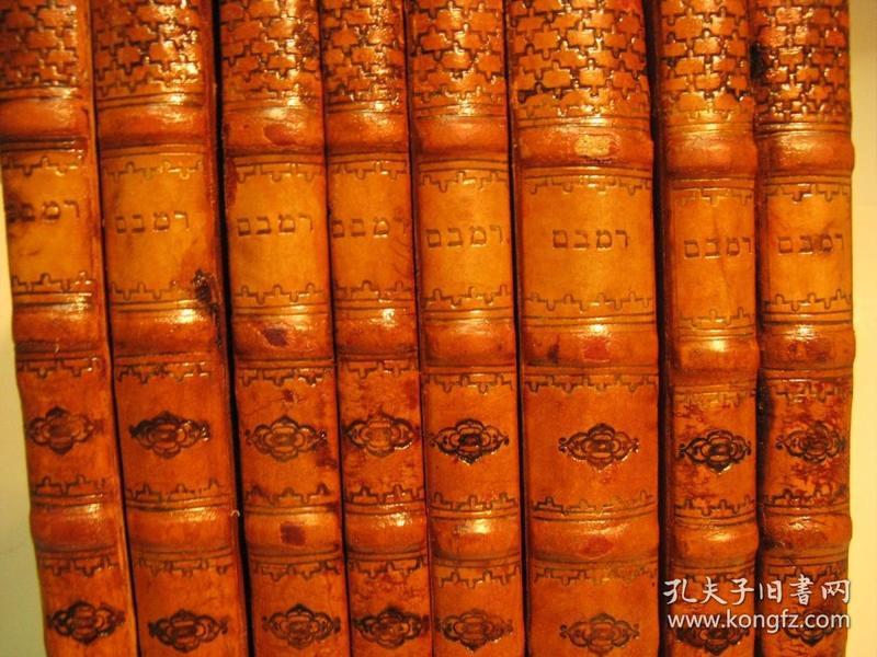 德国柏林19世纪版希伯来文《犹太法典》 出版年代:1862年出版-1864年出完 8册全,小牛皮装,无损