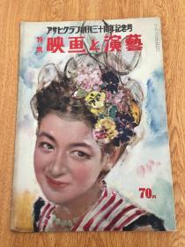 1949年日本发行电影画报《映画与演艺》大八开一册,朝日画报创刊30周年纪念号特集