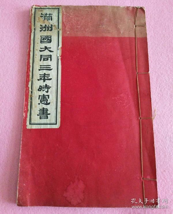 日伪时期出版《满洲国大同三年时宪书》大开本1册全 1934年 顾问 罗振玉 满洲国务院颁行本,满洲地图,满洲国建国宣言等…