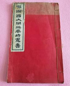 日伪时期.《满洲国大同三年时宪书》大开本1册全 1934年 顾问 罗振玉 满洲国务院颁行本,满洲地图,满洲国建国宣言等……