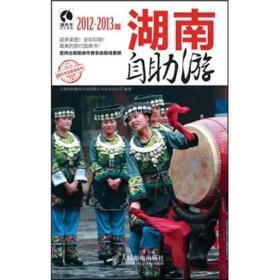 湖南自助游(2012-2013版)