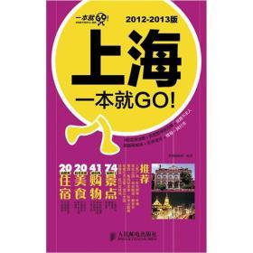 上海一本就GO!(2012-2013版)
