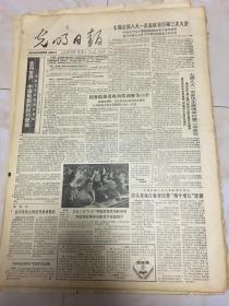 原版老报纸光明日报1988年3月29日