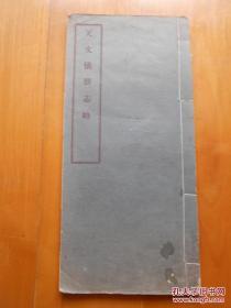 天文仪器志略(线装全一册,民国刊本) 【徐振韬旧藏】