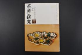 《茶道的研究》 1974年10月号总227号 日本茶道杂志 全书几十张图片介绍日本茶道茶器茶摆放流程和茶相关文化文学日文原版(每期具体内容详见目录图片)茶道仅仅是物质享受 而且通过茶会学习茶礼 陶冶性情