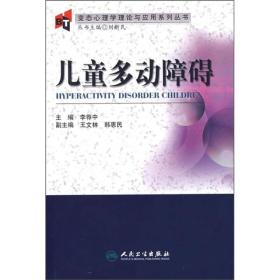 儿童多动障碍-变态心理学理论与应用系列丛书