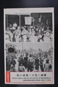 侵华史料《南京街头庆祝的景象》 东京日日新闻社 写真特报  新闻宣传页老照片  1940年12月15日 汪伪政府成立后与日本签订条约 图为日支条约成立庆祝大会后 逼迫南京老百姓走上街头庆祝 印刷品 单面