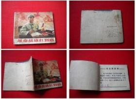 《革命战旗扛到底》,辽美1972.2一版一印,2266号,连环画