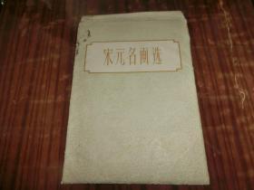 1956年上海人美珂罗版《宋元名画选》初版10页全 A8