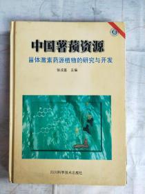 中国薯蓣资源:甾体激素药源植物的研究与开发
