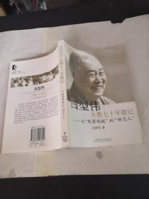 """吕型伟从教七十年散记:从""""观察蚂蚁""""到""""研究人"""""""