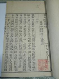 清  光绪十五年 东亚政局 军情 外交 一手资料  《东方时局论略》 一函一册全