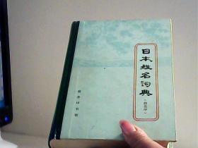 日本姓名词典(假名序)【代售】精装