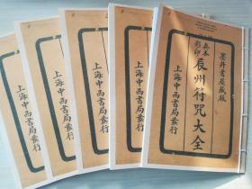 《辰州符咒大全》全五册(含序)上海中西书局发行(复印本)