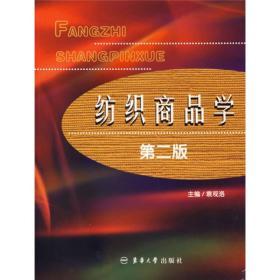 纺织商品学(第2版)
