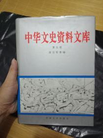 中华文史资料文库  ---《政治军事编   第五卷 八年抗战下》16开精装984页   私藏9品如图
