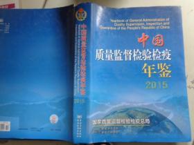 中国质量监督检验检疫年鉴2015