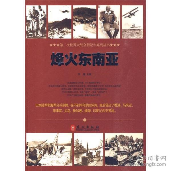 第二次世界大战全程纪实系列丛书:烽火东南亚