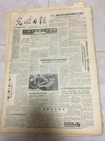 原版老报纸光明日报1988年3月30日