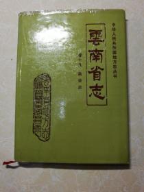 云南省志卷十九 盐业志