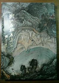 《渐江石谿石涛八大山人书画集 》1978年精装本含书衣胶膜护封