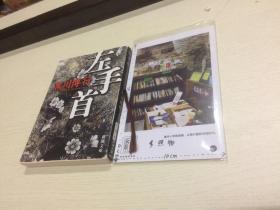 日文原版: 左手相    【存于溪木素年书店】