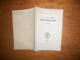 中央人民政府铁道部 房屋工程施工规则  【草案】1950年11月