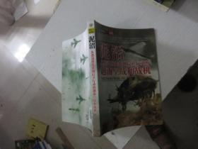 泥沼:从奠边府战役到后卫行动的越南空战和战机 正版
