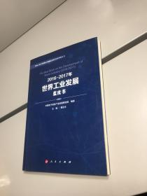 2016-2017年世界工业发展蓝皮书 【一版一印 正版现货   实图拍摄 看图下单】