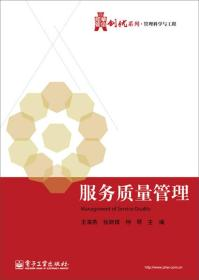 华信经管创优系列·管理科学与工程:服务质量管理