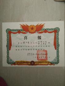 张大年同志【喜报】1959年10月1日,中国人民解放第二军医大学政治部,,上的照片张大年画【完璧归赵】毛泽东收藏是了解张大年【,只有一张喜报】