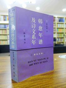 韩愈年谱及诗文系年—陈克明 著 1999年一版一印仅1620册