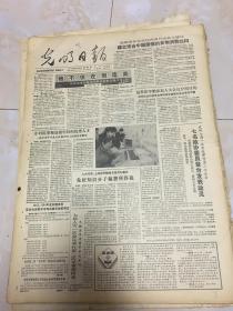原版老报纸光明日报1988年3月31日