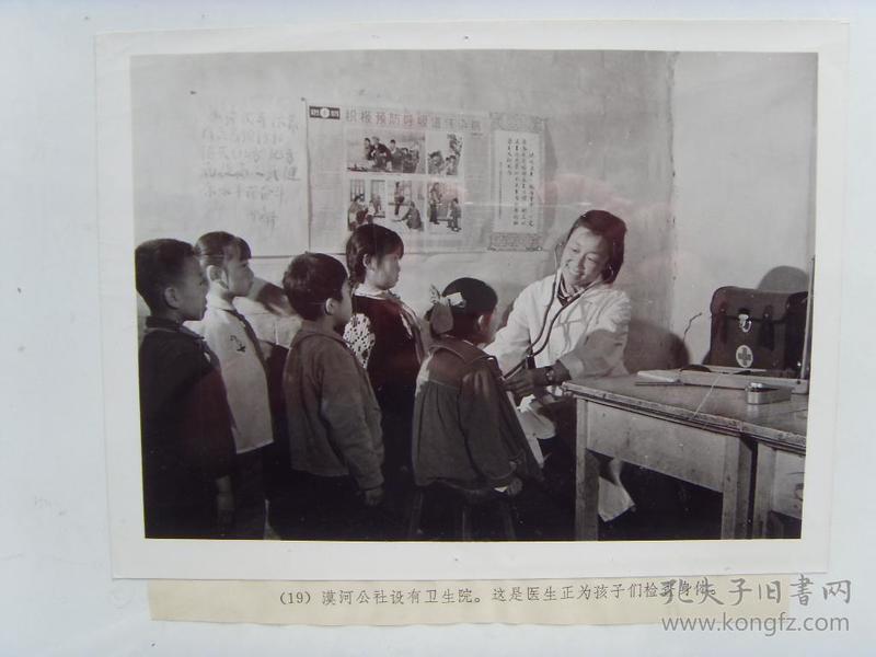 老照片:【※1978年,漠河公社卫生院,医生给孩子查体※】