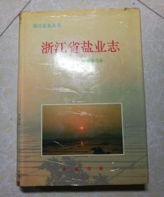 浙江省盐业志
