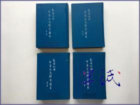 藏园订补郘亭知见传本书目  1993年初版精装全四册仅印700册