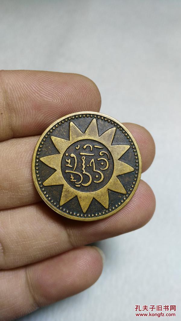 戊辰新省喀造民国铜元红钱 十文