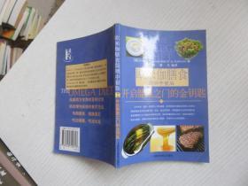 欧米伽膳食简明中餐版-开启健康之门的金钥匙 内有划线