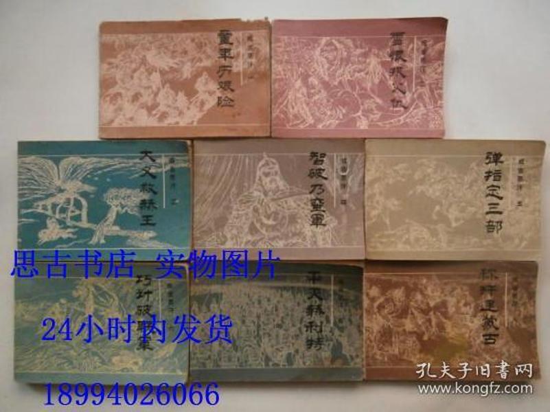 精品连环画 成吉思汗(1-8册全)获奖本 1987年一版一印