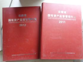 云南省国有资产监督管理年鉴2012
