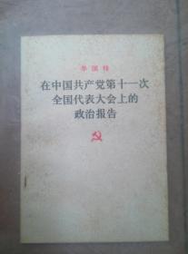 在中国共产党第十一次全国代表大会上的报告