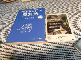 日文原版 ゼロからスタート英文法 (付CD)
