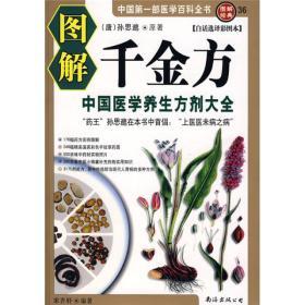 图解千金方:中国医学养生方剂大全
